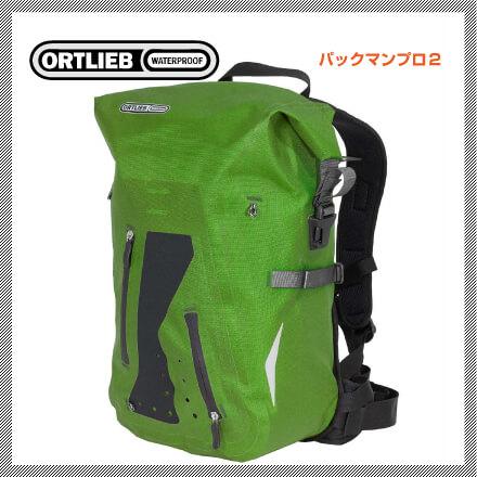 (送料無料)(ORTLIEB)オルトリーブ バックバッグ PACKMAN PRO2 パックマンプロ2 20L モスグリーン(R3211)