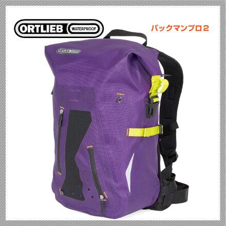 (送料無料)(ORTLIEB)オルトリーブ バックバッグ PACKMAN PRO2 パックマンプロ2 20L パープル(R3210)
