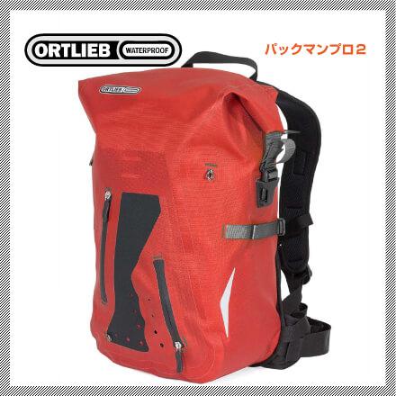 (送料無料)(ORTLIEB)オルトリーブ バックバッグ PACKMAN PRO2 パックマンプロ2 20L チリ(R3207)