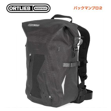 (送料無料)(ORTLIEB)オルトリーブ バックバッグ PACKMAN PRO2 パックマンプロ2 25L ブラック(OR-R3206)