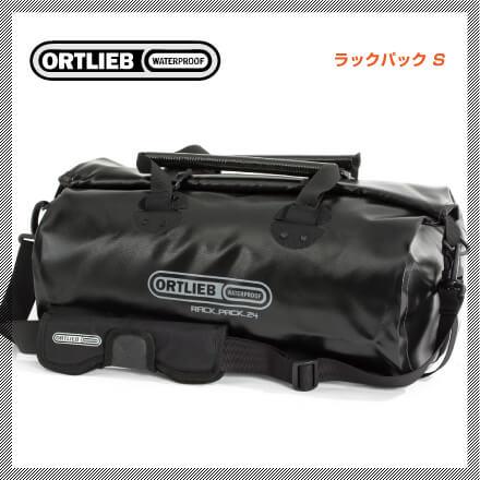 (ORTLIEB)オルトリーブ ショルダー&トラベル RACK PACK ラックパック 24L(Sサイズ) ブラック(K61)