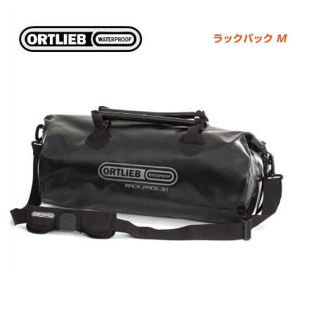(送料無料)(ORTLIEB)オルトリーブ ショルダー&トラベル RACK PACK ラックパック 31L(Mサイズ) ブラック(K62)