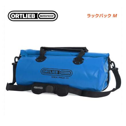 (送料無料)(ORTLIEB)オルトリーブ ショルダー&トラベル RACK PACK ラックパック 31L(Mサイズ) オーシャンブルー(K62H4)