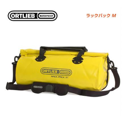 (送料無料)(ORTLIEB)オルトリーブ ショルダー&トラベル RACK PACK ラックパック 31L(Mサイズ) イエロー(K62H2)