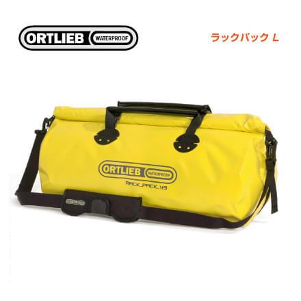 (送料無料)(ORTLIEB)オルトリーブ ショルダー&トラベル RACK PACK ラックパック 49L(Lサイズ) イエロー(K63H2)