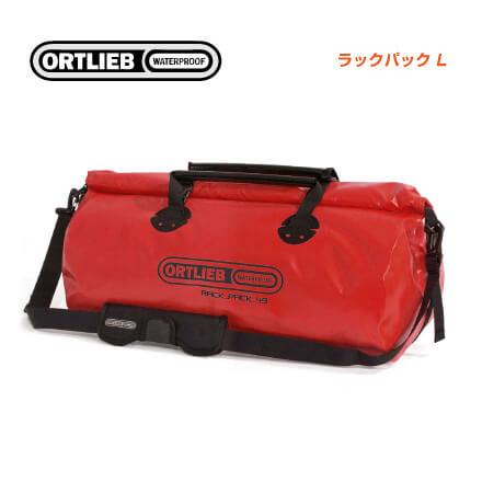 (送料無料)(ORTLIEB)オルトリーブ ショルダー&トラベル RACK PACK ラックパック 49L(Lサイズ) レッド(K41)