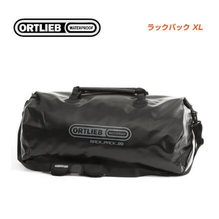 (送料無料)(ORTLIEB)オルトリーブ ショルダー&トラベル RACK PACK ラックパック 89L(XLサイズ) ブラック(K64)