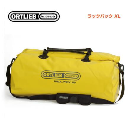 (送料無料)(ORTLIEB)オルトリーブ ショルダー&トラベル RACK PACK ラックパック 89L(XLサイズ) イエロー(K64H2)