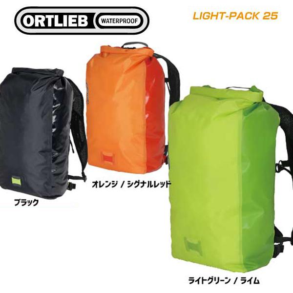 (送料無料)(ORTLIEB)オルトリーブ BACKPACK バックパック LIGHT-PACK 25 ライトパック25 25L(R6001)(R6002)(R6003)