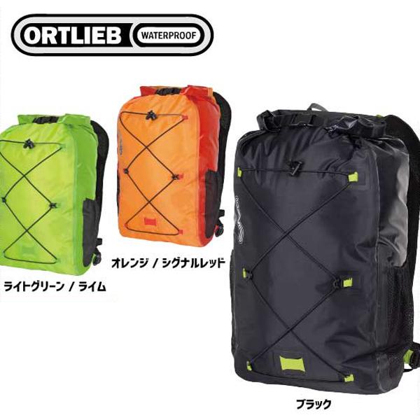 (送料無料)(ORTLIEB)オルトリーブ BACKPACK バックパック LIGHT-PACK PRO 25 ライトパックプロ25 25L(R6051)(R6052)(R6053)