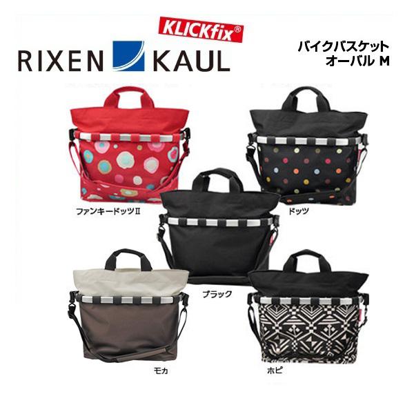 (送料無料)RIXEN KAUL リクセンカウル ライゼンタールシリーズ バイクバスケット オーバル M