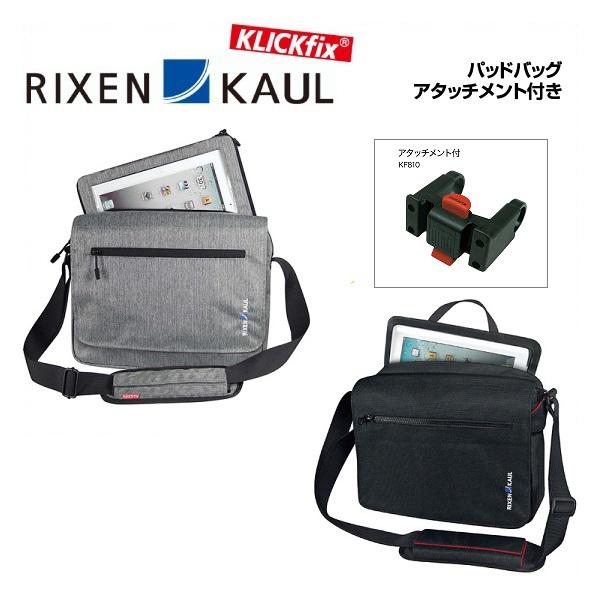 (送料無料)RIXEN KAUL リクセンカウル グレーカラーシリーズ パッドバッグ アタッチメント付き