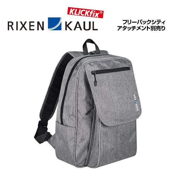 RIXEN KAUL リクセンカウル FREE PACK CITY フリーパックシティ(KM822GRY)アタッチメント別売り (RK-KM822GRY)バッグ