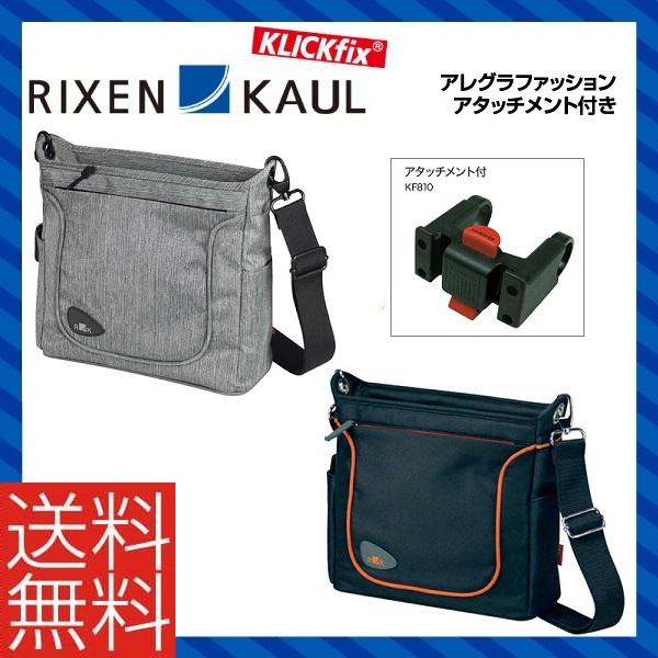 (送料無料)RIXEN KAUL リクセンカウル グレーカラーシリーズ アレグラファッション アタッチメント付き