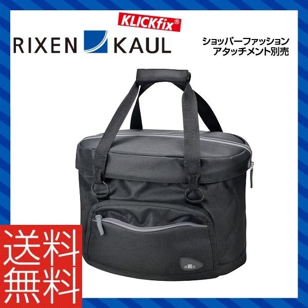 (送料無料)RIXEN KAUL リクセンカウル フロントバスケットシリーズ ショッパーファッション アタッチメント別売 (RK-KF871BK)(4030572101351)
