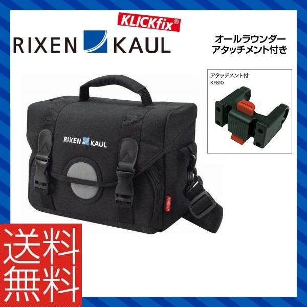 (送料無料)RIXEN KAUL リクセンカウル フロントバッグシリーズ オールラウンダー アタッチメント付き (RK-KT812)(4030572100231)