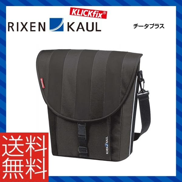 (送料無料)RIXEN KAUL リクセンカウル リアキャリアバッグシリーズ チータプラス (RK-KG815PBK)(4030572102006)