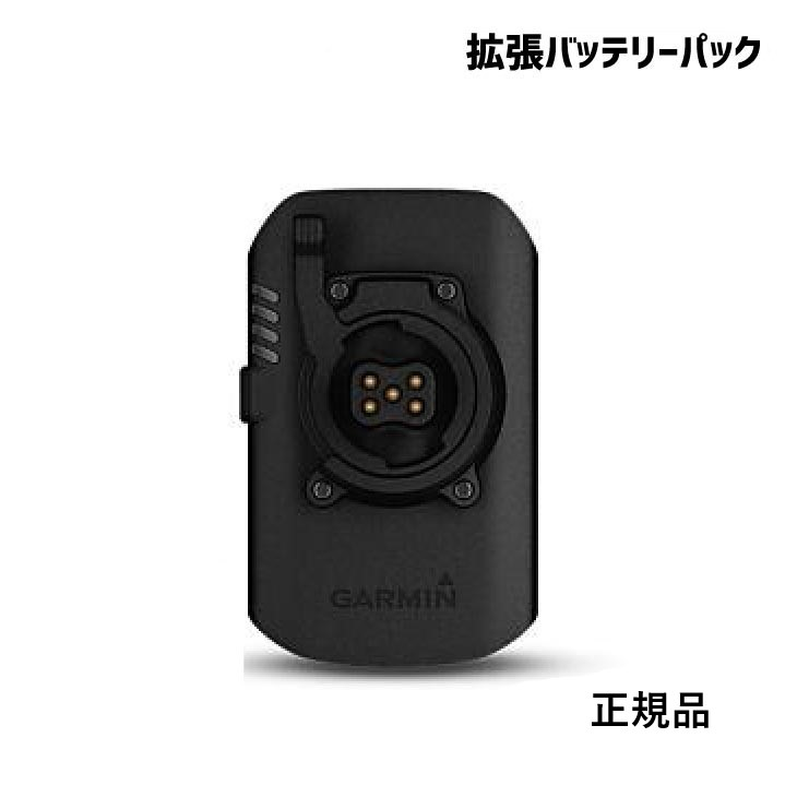 (送料無料)GARMIN ガーミン サイクルコンピューター 拡張バッテリーパック(正規品)(004613)
