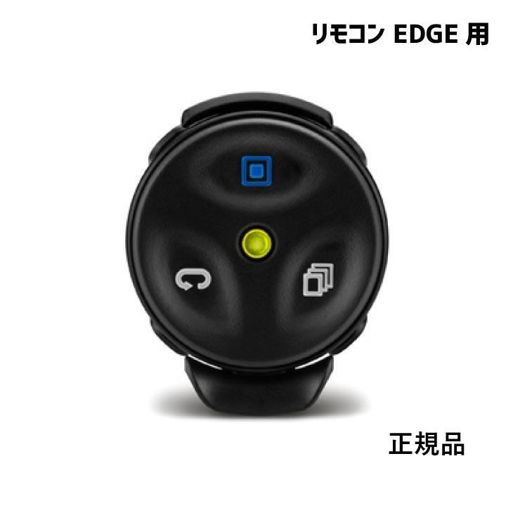 GARMIN ガーミン サイクルコンピューター リモコン EDGE用 エッジ用(正規品)(004427)