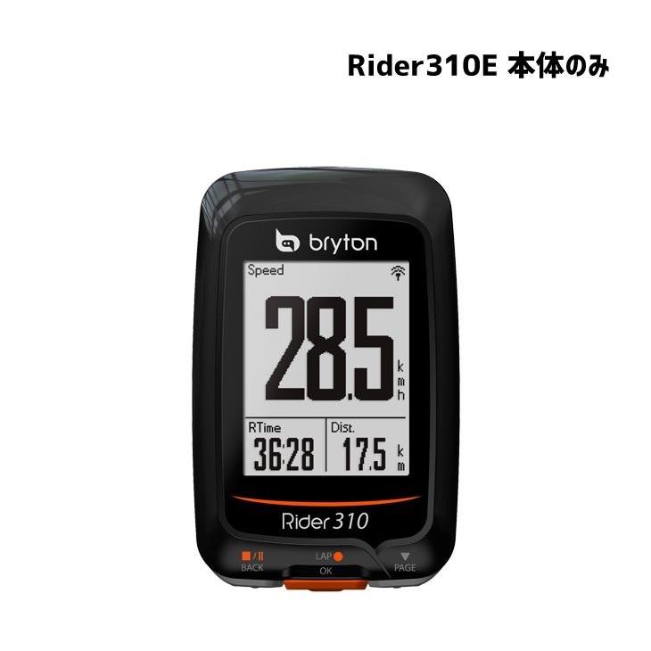 Bryton ブライトン サイクルコンピューター Rider310E ライダー310E 本体のみ(4718251592507)