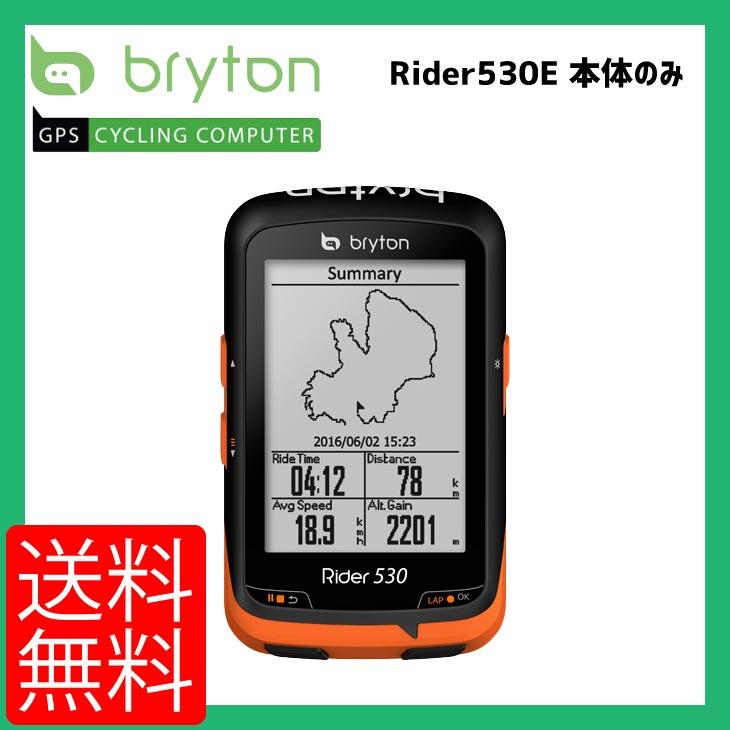 (17時までの注文で当日発送※店休業日・日曜・祝日・振込系の支払除く)Bryton ブライトン サイクルコンピュータ Rider530E ライダー530E本体のみ(4718251592002)