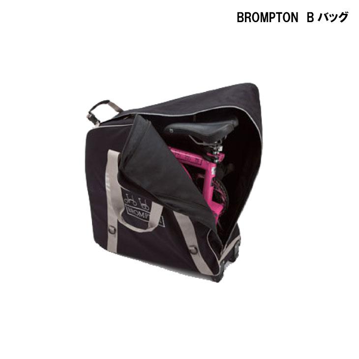 (送料無料)(BROMPTON)ブロンプトンBバッグ(BIKE-BAG) QBBAG (5053099030293)