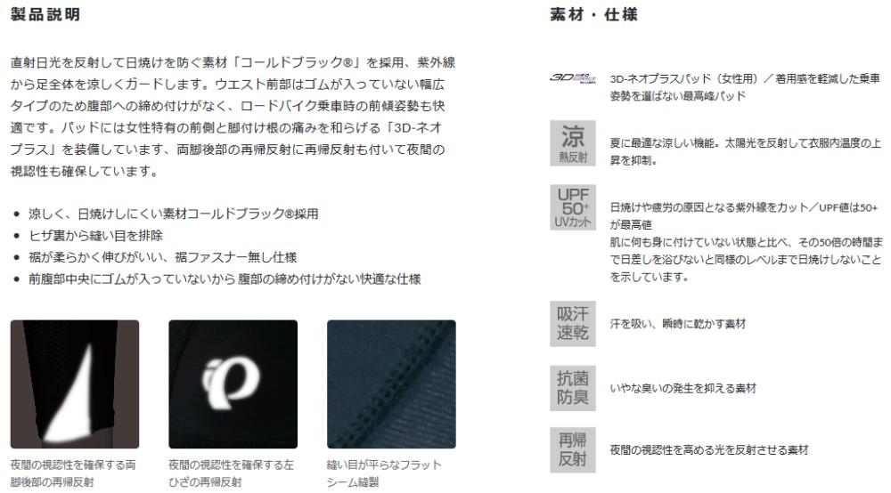 PEARL IZUMI パールイズミ 2018年秋冬 W228-3DNP コールドブラック UV タイツ  3.ブラック(レディースモデル)