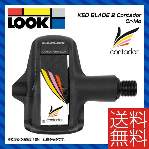 (送料無料)(限定)(LOOK) ルック PEDAL ペダル KEO BLADE 2 Contador ケオブレード2コンタドール