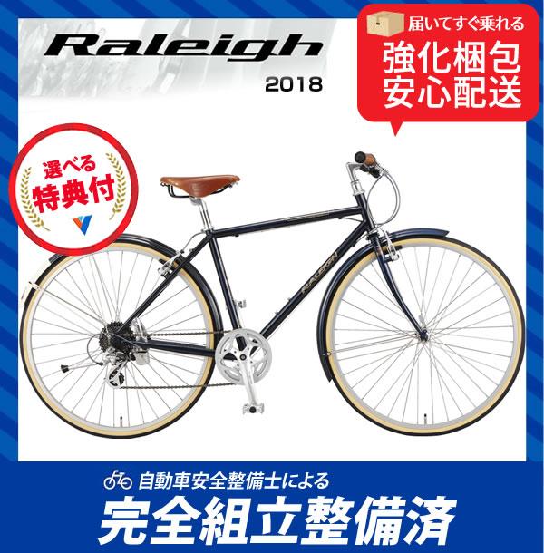 (特典付)クロスバイク 2018年モデル RALEIGH ラレー CLB Club Sport クラブスポーツ アガトブルー