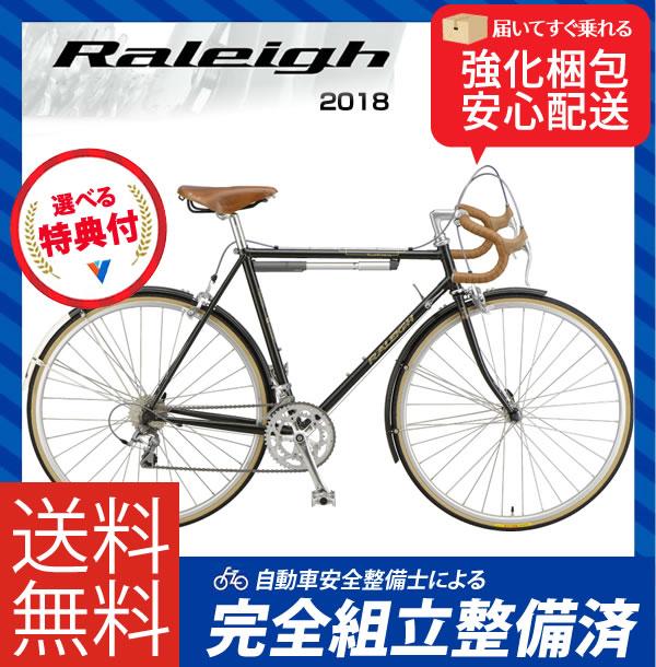 (特典付)ロードレーサー 2018年モデル RALEIGH ラレー CLS Culb Special クラブスペシャル クラブグリーン