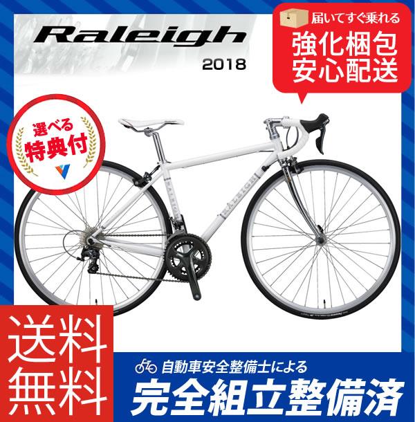 (特典付)ロードレーサー 2018年モデル RALEIGH ラレー CRN Carlton-N カールトンN パールホワイト