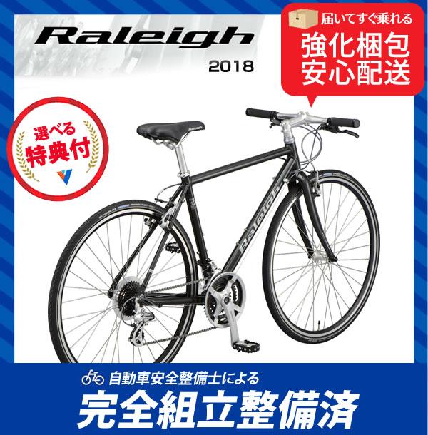 (特典付)クロスバイク 2018年モデル RALEIGH ラレー RFL Radford-Limited ラドフォードリミテッド クラブグリーン