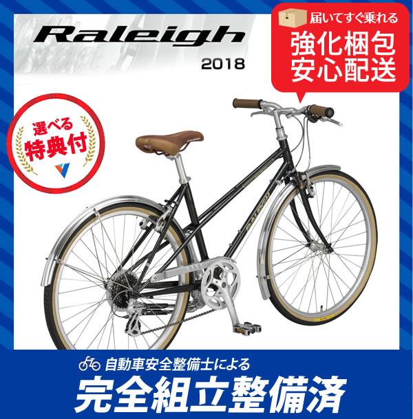 (特典付)クロスバイク 2018年モデル RALEIGH ラレー TRM Trent Sport Mixte トレント・スポーツ・ミキスト クラブグリーン