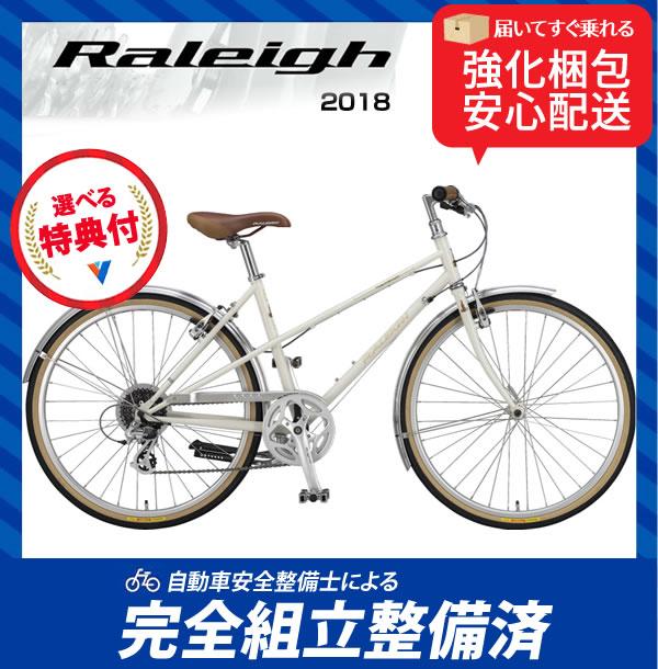 (特典付)クロスバイク 2018年モデル RALEIGH ラレー TRM Trent Sport Mixte トレント・スポーツ・ミキスト クイーンズアイボリー