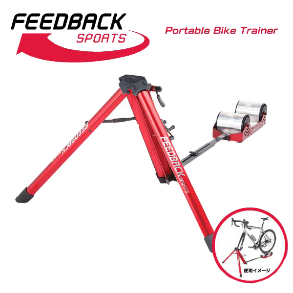 (送料無料)(FEEDBACK SPORTS)フィードバックスポーツ Portable Bike Trainer ポータブルバイクトレーナー(0817966010659)