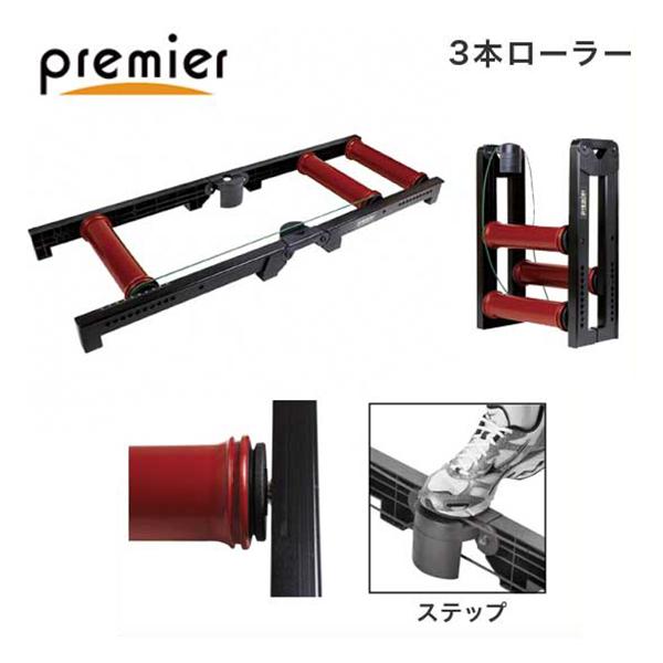 (送料無料)Premier プレミア 3本ローラー