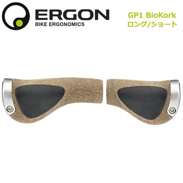 コルクの自然な触感が優しいバイオコルクモデル 祝開店大放出セール開催中 ERGON エルゴン GRIP グリップ GP1 BioKork Lサイズ S 右グリップシフト用 ロング 新作送料無料 ショート 左右ペア