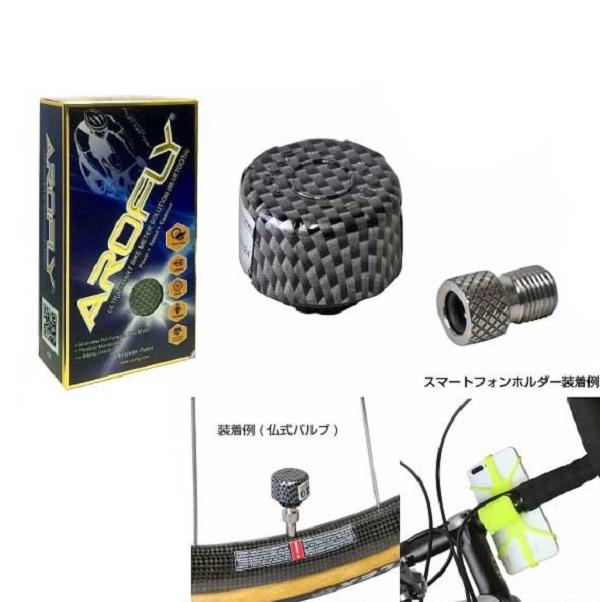 (送料無料) AROFLY Ultra Smart Bike Meter Solution (BLUETOOTH) ウルトラスマートバイクメーヤーソリューション