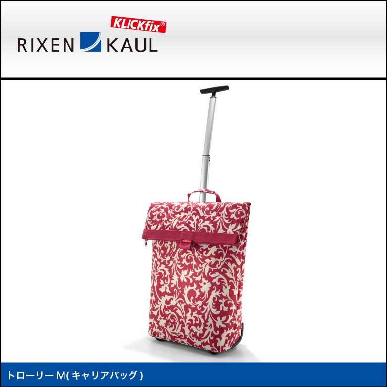 (送料無料)(RIXEN&KAUL)リクセンカウル BAG バッグ ST845 トローリーM (キャリアバッグ)フィフティーズバロックルビー