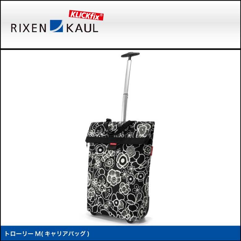 (送料無料)(RIXEN&KAUL)リクセンカウル BAG バッグ ST845 トローリーM (キャリアバッグ)フィフティーズフルールブラック