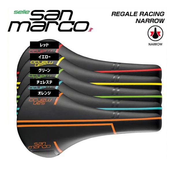 (送料無料)san marco サンマルコ SADDLE サドル REGALE RACING(COLOR EDITION)NARROW リーガルe レーシング(カラーエディジョン)ナロー