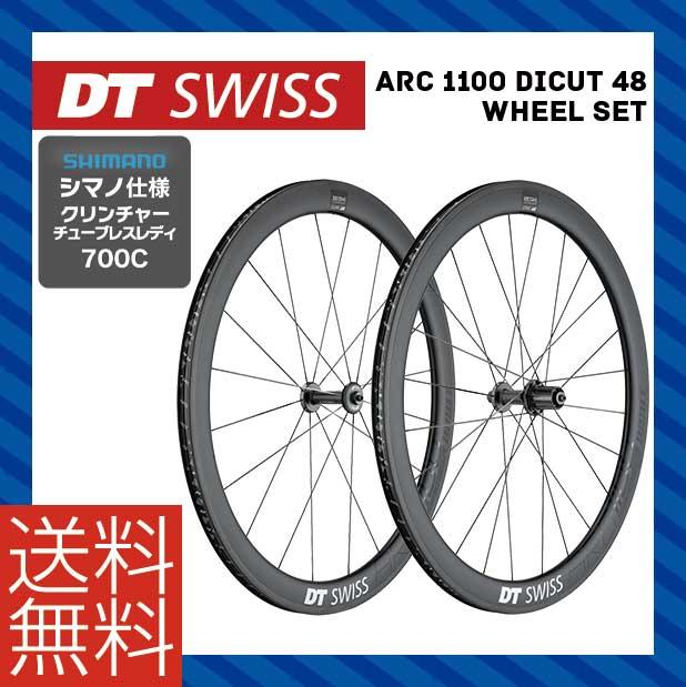 (送料無料)DT SWISS DT スイス ホイール ARC 1100 Dicut 48 ホイールセット シマノ(10S 11S対応) (4935012344698)