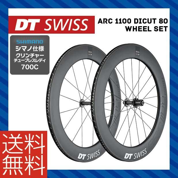 (送料無料)DT SWISS DT スイス ホイール ARC 1100 Dicut 80 ホイールセット シマノ(10S 11S対応) (4935012344674)