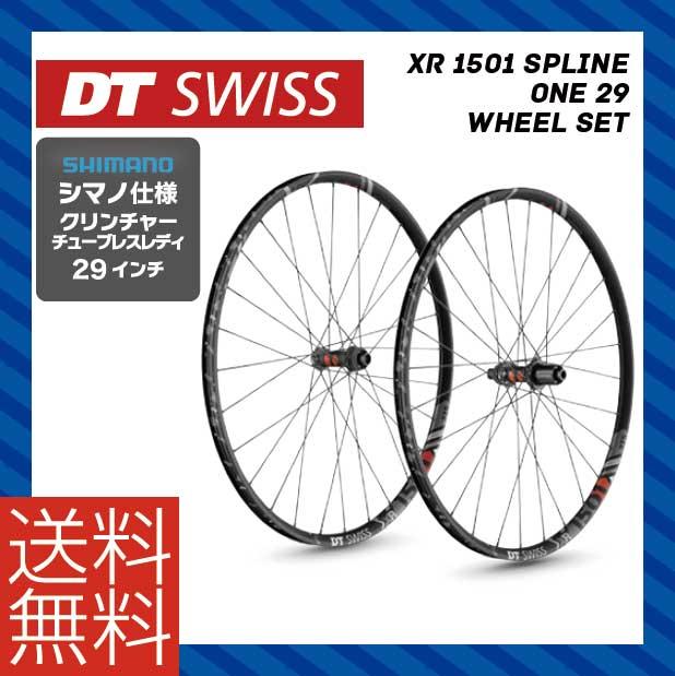 (送料無料)DT SWISS チューブレスレディ ホイール XR 1501 Spline One 29 Wheel Set XR 1501 スプライン ワン 29 セット シマノ(10S 11S対応) (4935012339458)