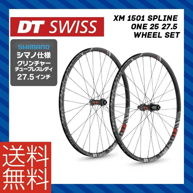 (送料無料)DT SWISS チューブレスレディXM 1501 Spline One 25 27.5 Wheel Set XM 1501 スプライン ワン 25 27.5セット シマノ(10S 11S対応) (4935012339502)