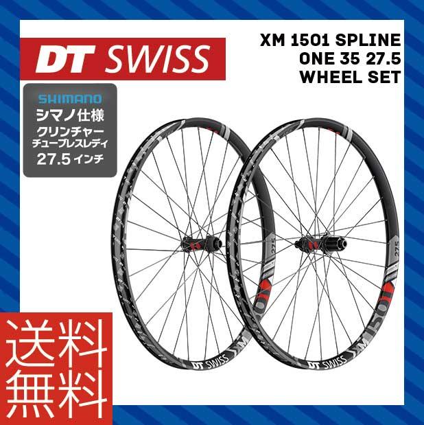 (送料無料)DT SWISS DT スイス ホイール XM 1501 Spline One 35 27.5 ホイールセット シマノ(10S 11S対応) (4935012344957)