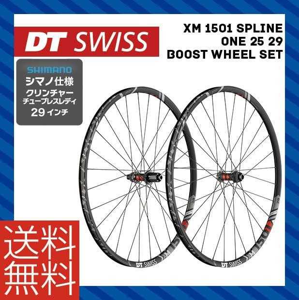 (送料無料)DT SWISS DT スイス ホイール XM 1501 Spline One 25 29 Boost ホイールセット シマノ(10S 11S対応) (4935012344902)