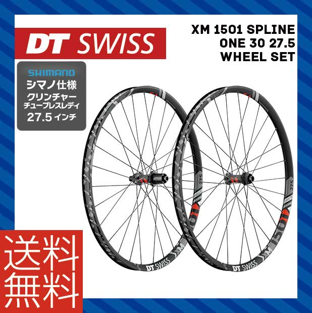 (送料無料)DT SWISS DT スイス ホイール XM 1501 Spline One 30 27.5 ホイールセット シマノ(10S 11S対応) (4935012344919)