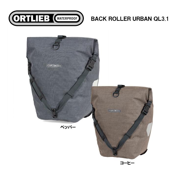 ORTLIEB オルトリーブ URBAN LINE シリーズ BACK ROLLER URBAN QL3.1 バックローラーアーバンQL3.1