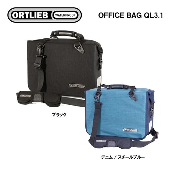 ORTLIEB オルトリーブ パニアバッグ OFFICE BAG QL3.1 オフィスバッグ QL3.1